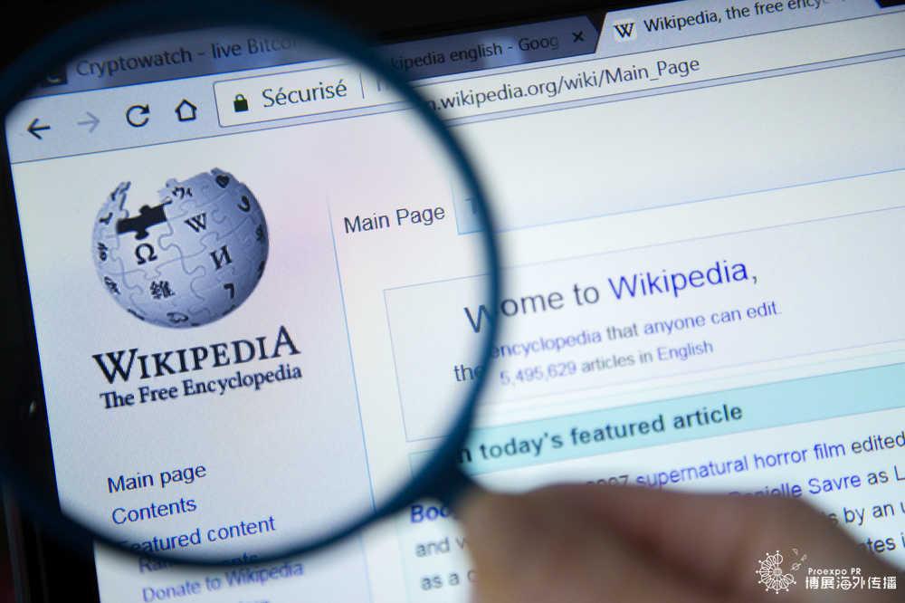 如何创建维基百科页面
